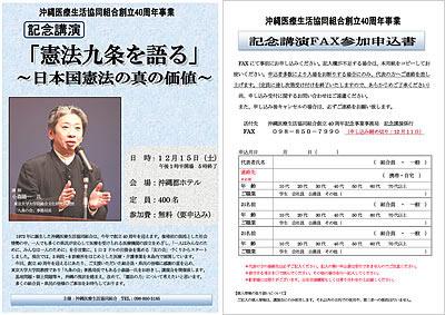 40周年事業記念講演・「憲法九条を語る」〜日本国憲法の真の価値〜 ポスター